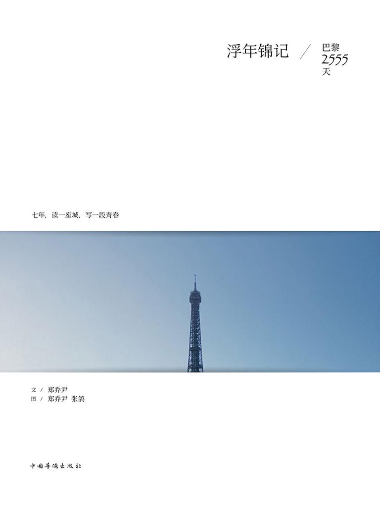 浮年锦记:巴黎2555天