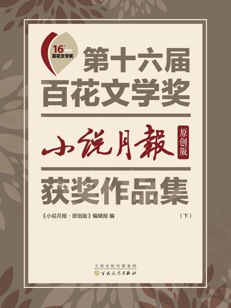 第十六届百花文学奖小说月报·原创版获奖作品集(下)