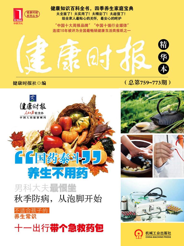 健康时报精华本(总第759~773期)