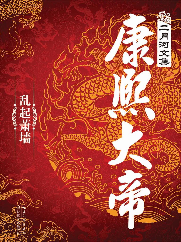 二月河文集·康熙大帝 4:乱起萧墙