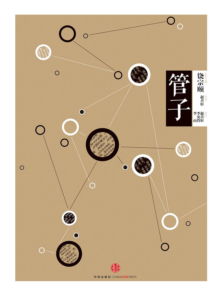 中信国学大典:管子