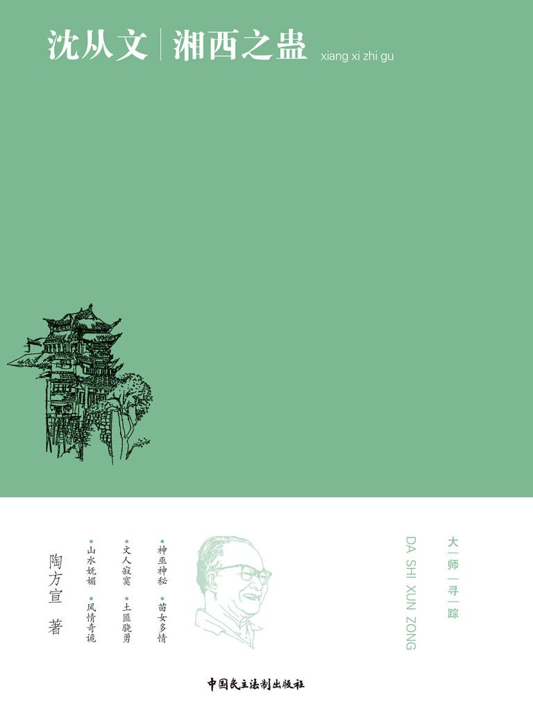 沈从文:湘西之蛊