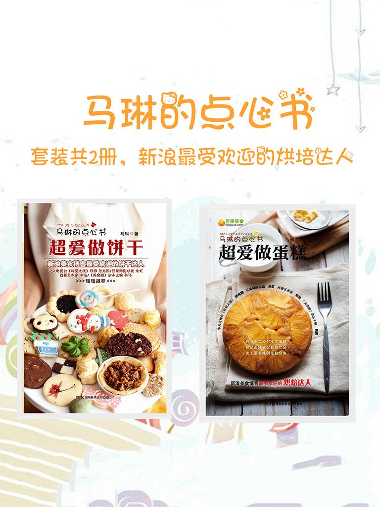 马琳的点心书(超爱做蛋糕·超爱做饼干 共2册)