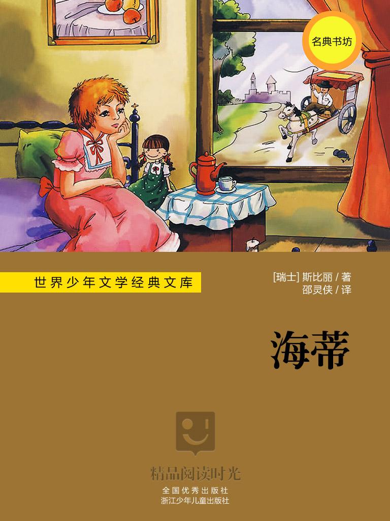 世界少年文学经典文库:海蒂