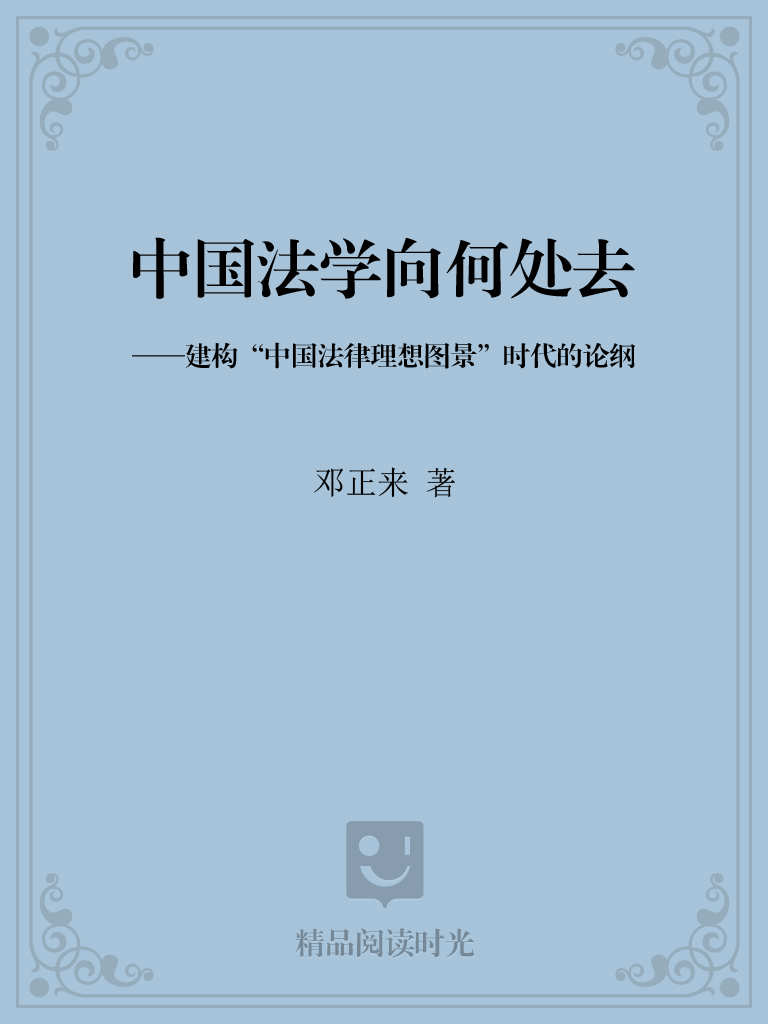 中国法学向何处去