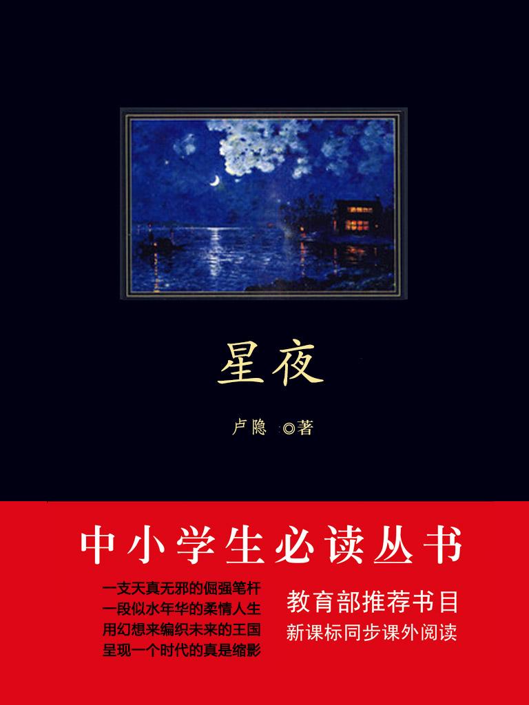 星夜(中小学生必读丛书)