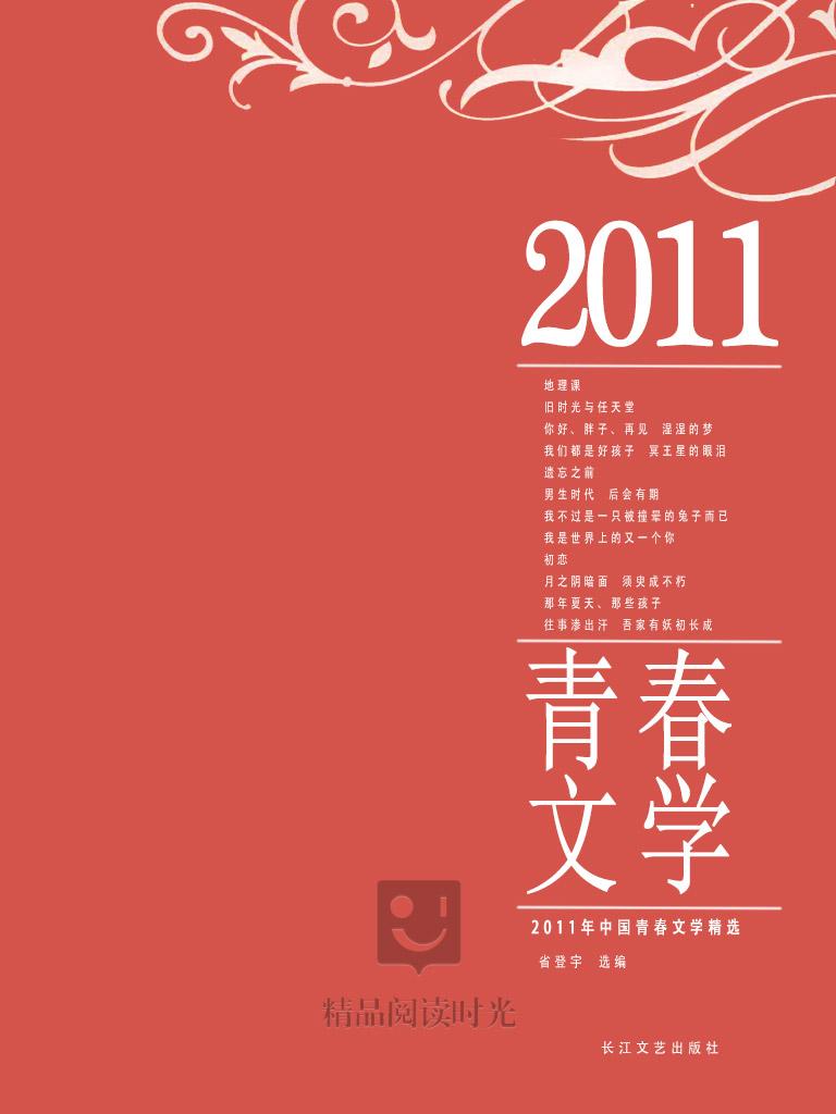 2011年中国青春文学精选