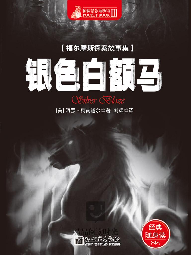 惊悚悬念袖珍馆Ⅲ:银色白额马