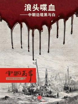 浪头喋血:中朝边境黑与白(中国故事)