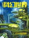 科幻世界·2012年10期