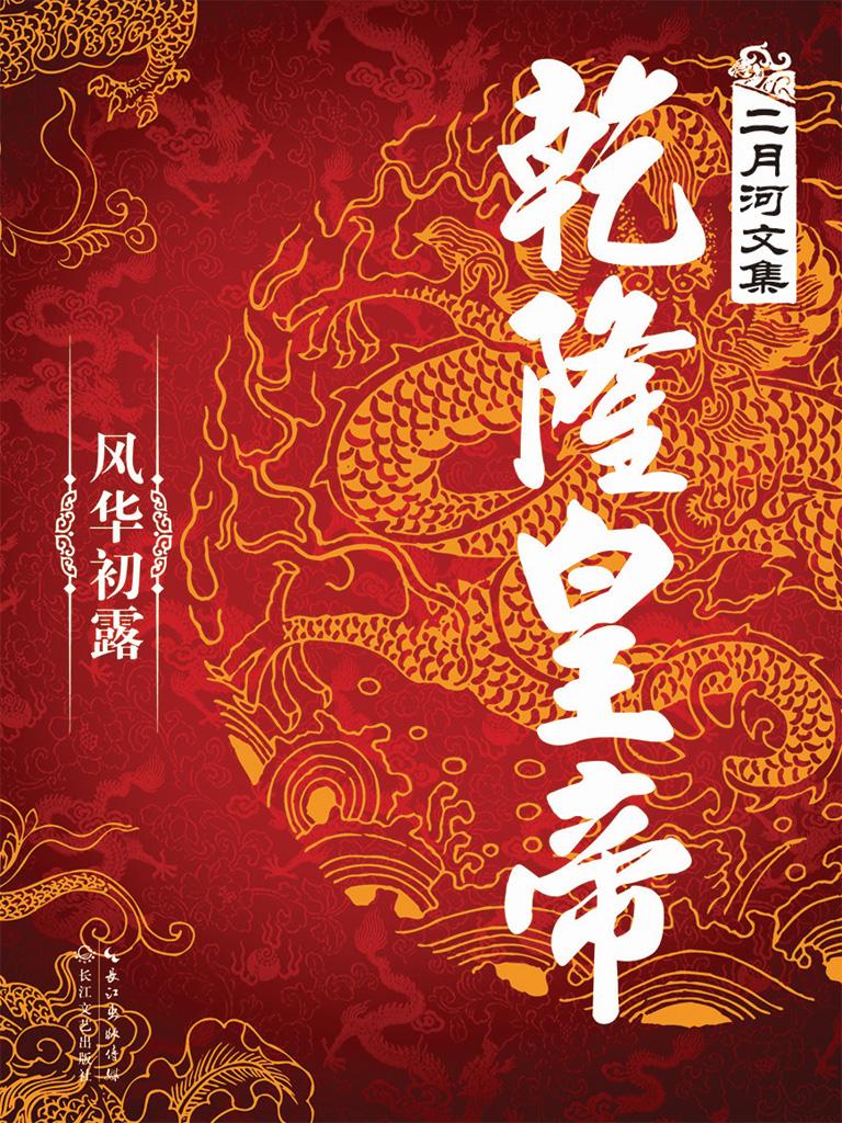 二月河文集·乾隆皇帝 1:风华初露