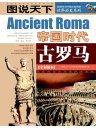 古罗马(图说天下·世界历史系列)