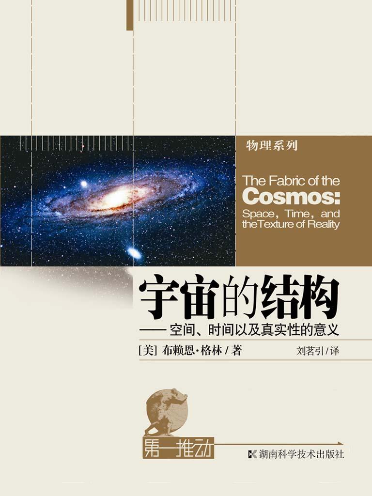 宇宙的结构:空间、时间以及真实性的意义