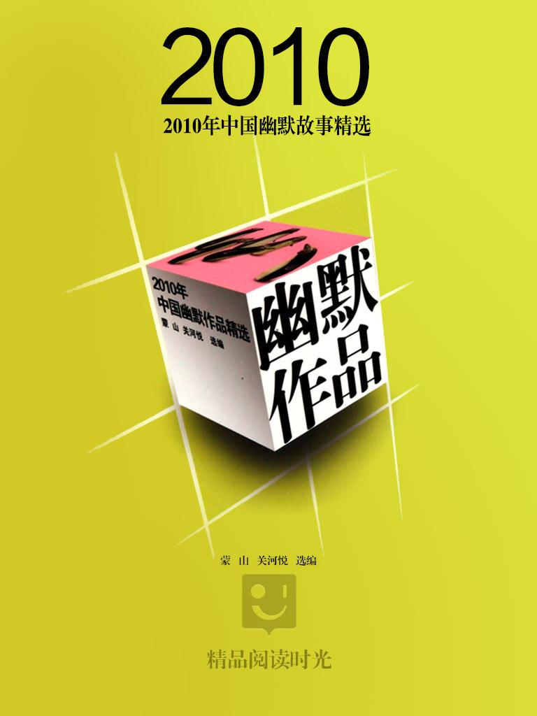 2010年中国幽默作品精选