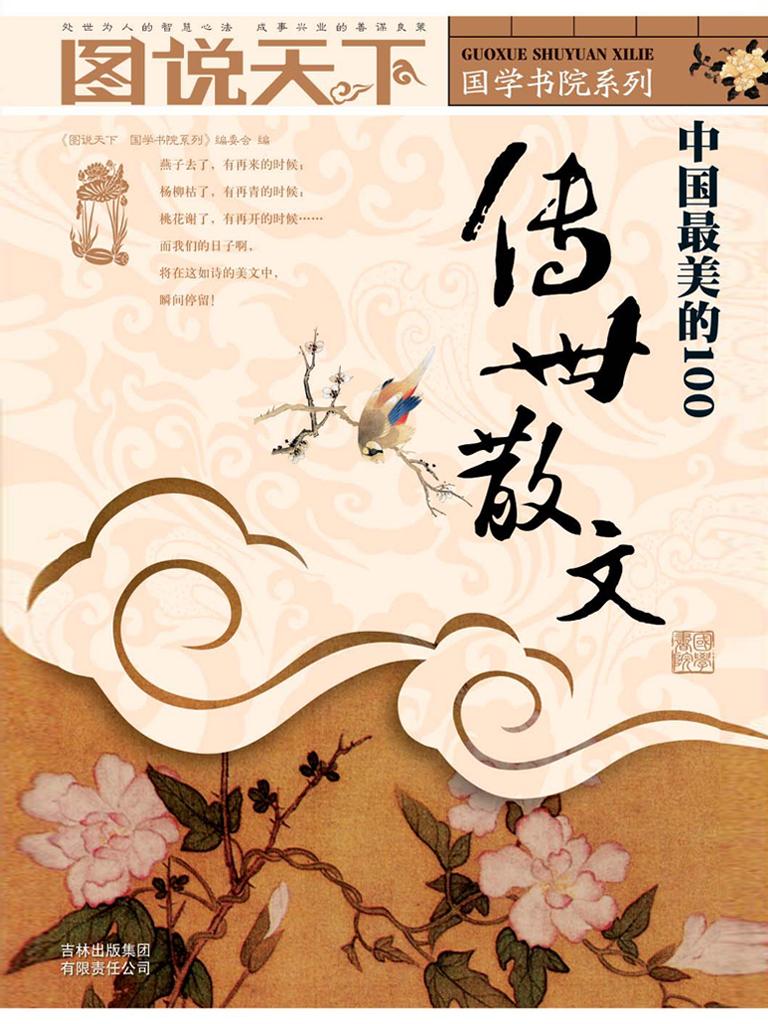 中国最美的100传世散文(图说天下·国学书院系列)