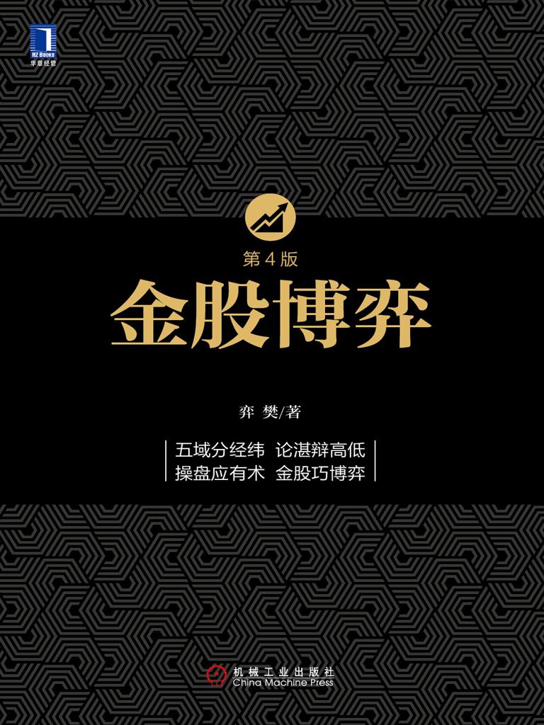 金股博弈(第4版)