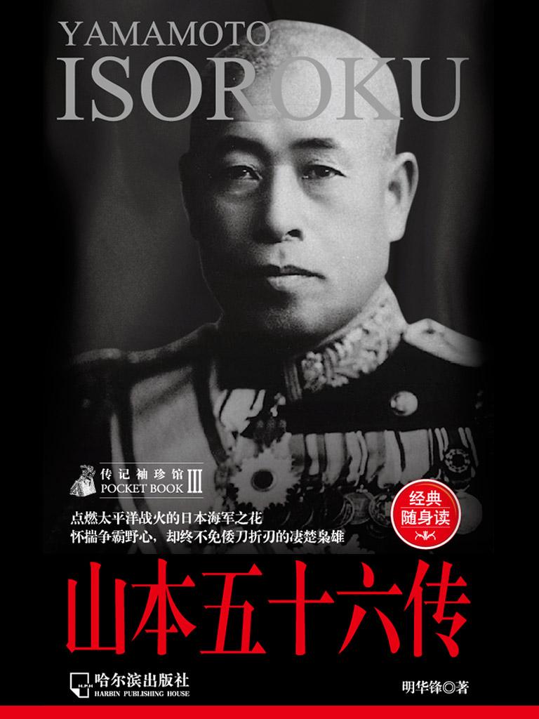 山本五十六传(经典随身读)