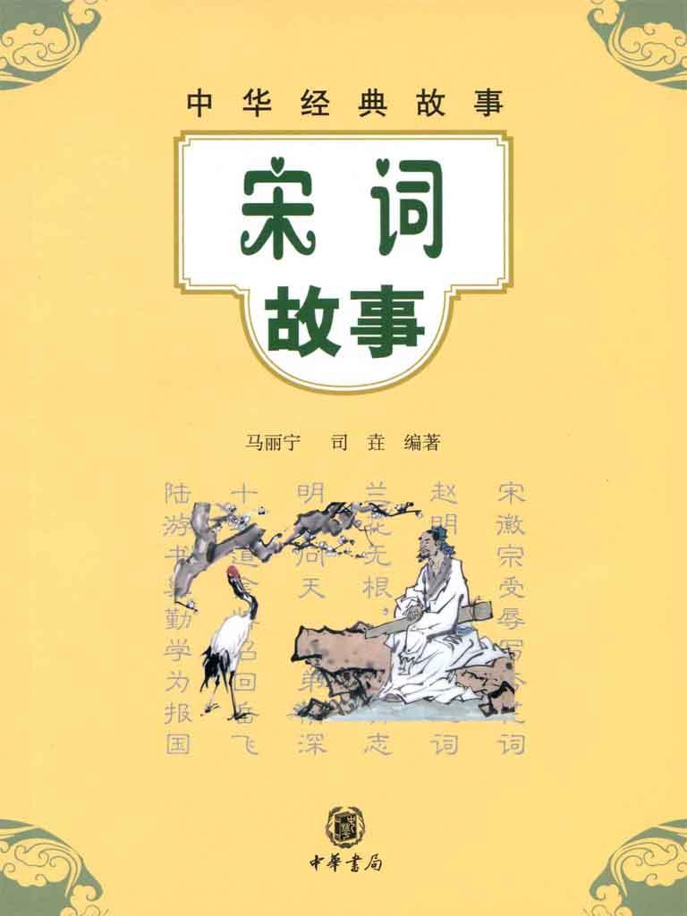 宋词故事:中华经典故事