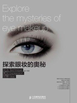 探索眼妆的奥秘 技法+表达+创意