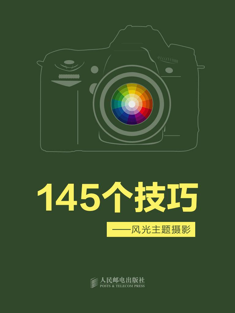 145个技巧:风光主题摄影