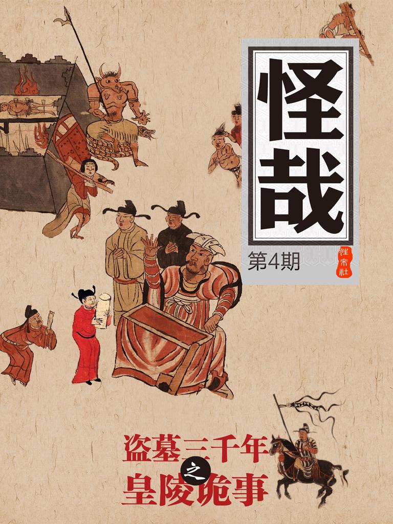 盗墓三千年之皇陵诡事(怪哉004)