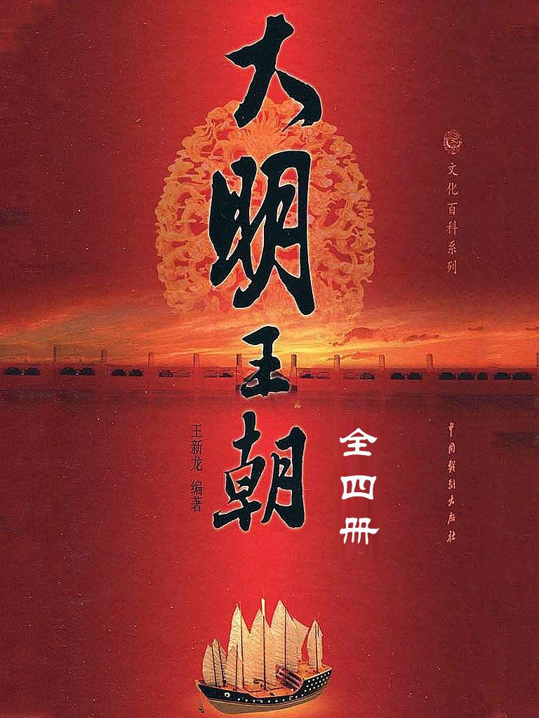 大明王朝(全四册)