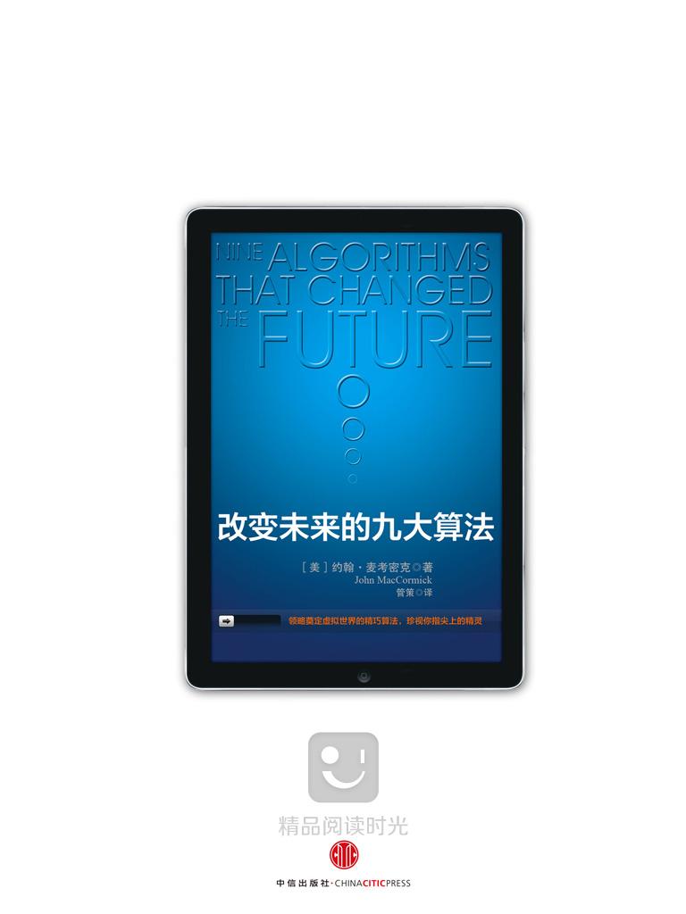 改变未来的九大算法