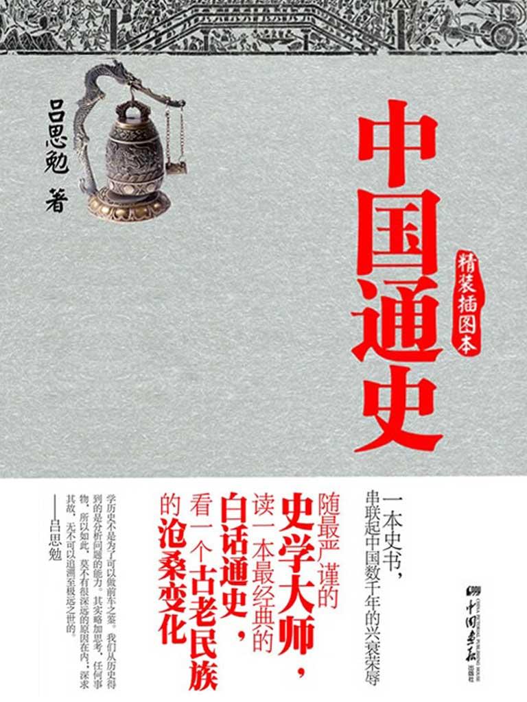 中國通史(精裝插圖版)
