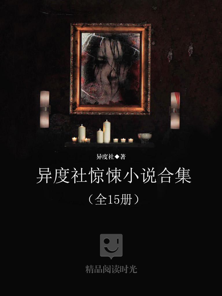 异度社惊悚小说合集(全15册)