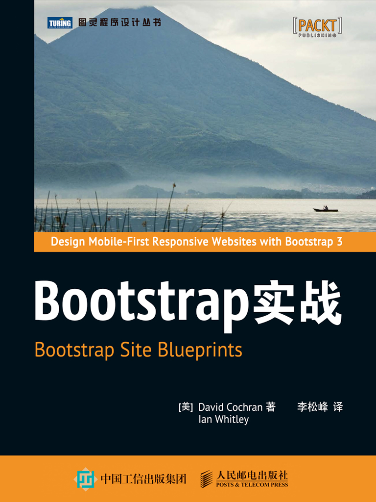 Bootstrap实战