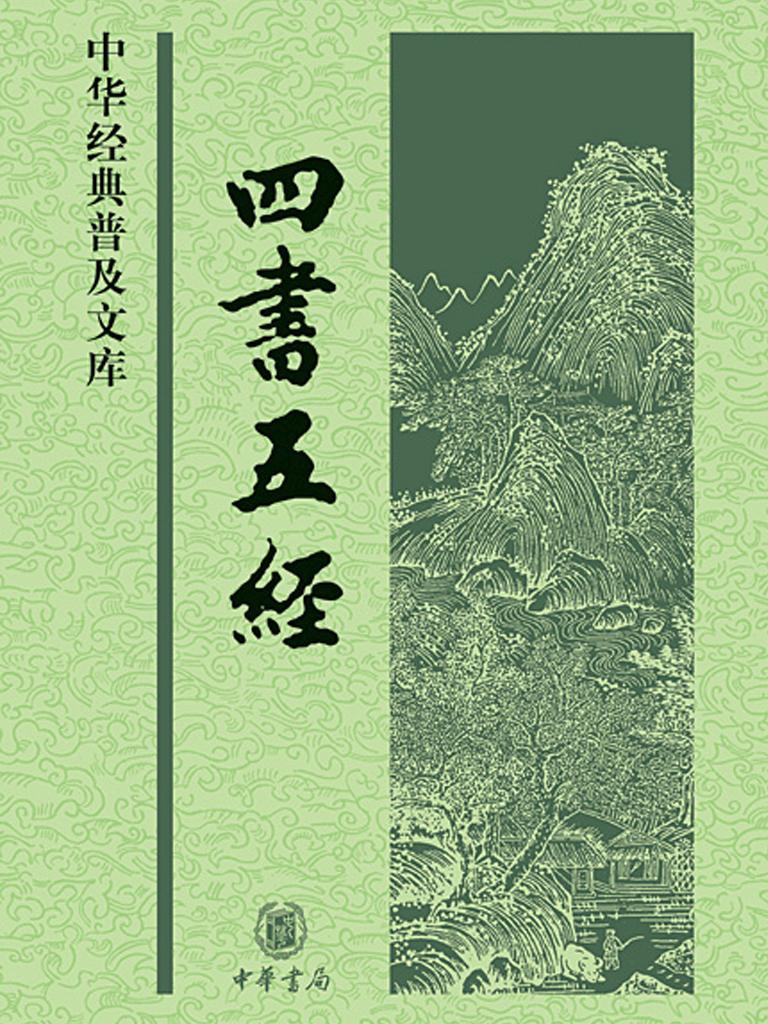 四书五经:中华经典普及文库