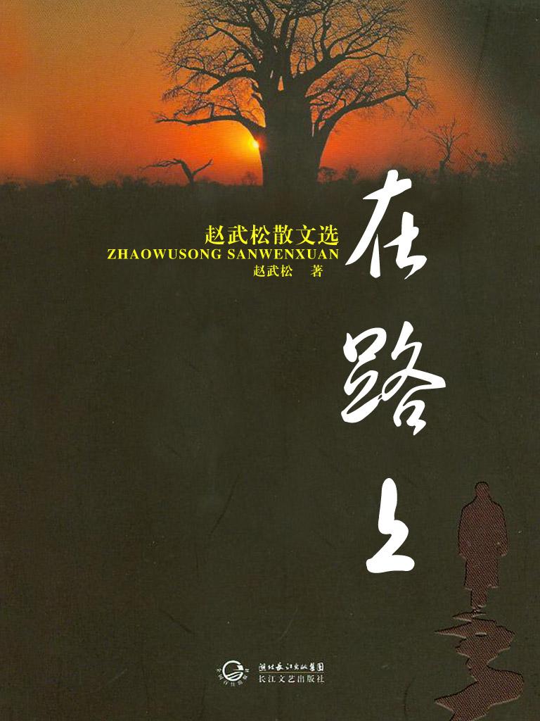 在路上:赵武松散文选