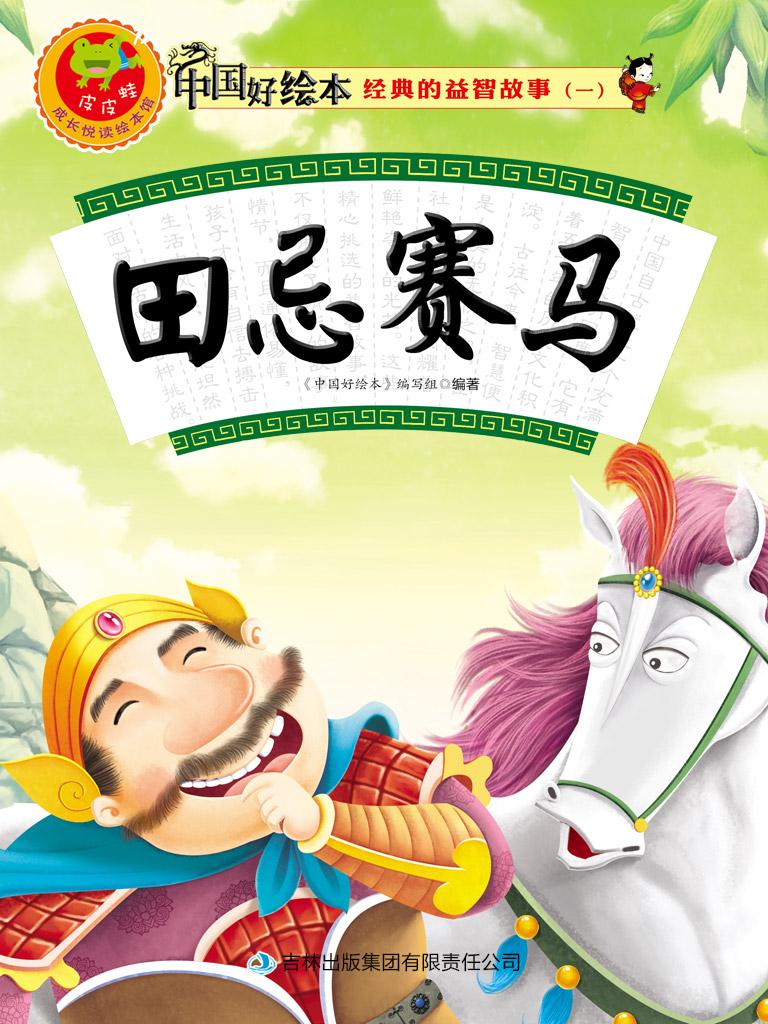 田忌赛马(经典的益智故事系列一 10)