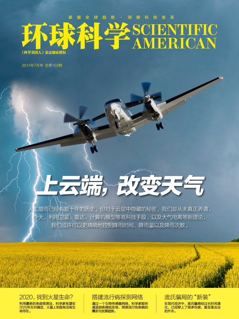 环球科学(2014年7月)