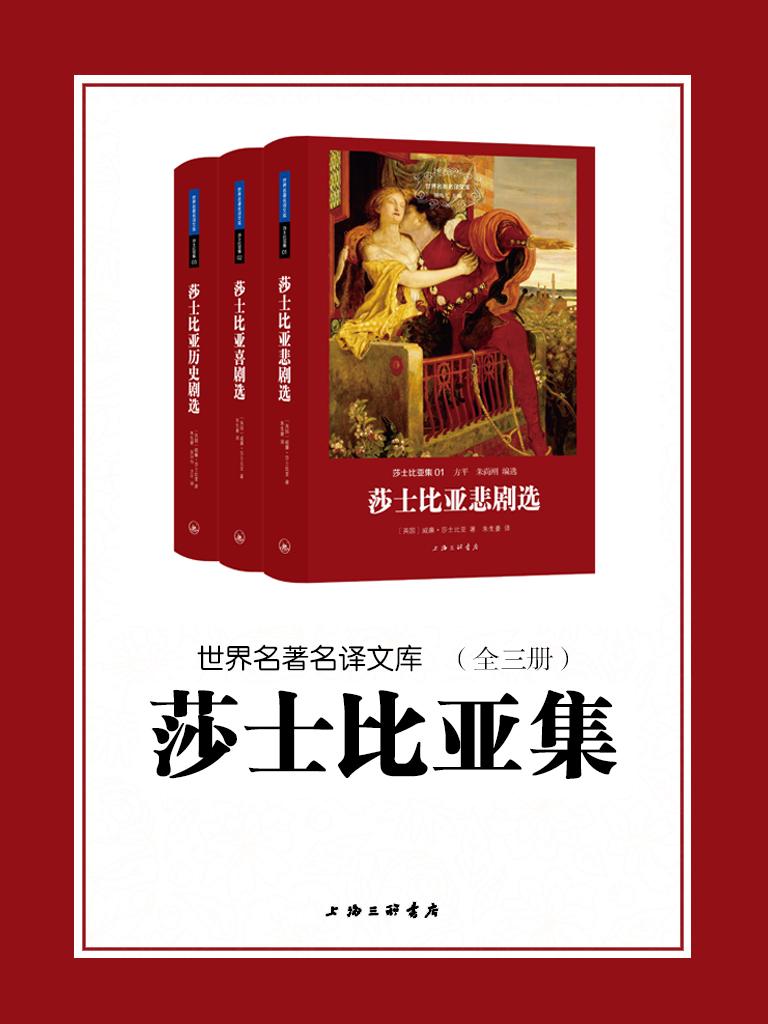 莎士比亚集(世界名著名译文库 全三册)