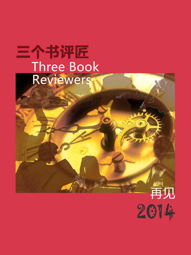 三个书评匠·再见,2014