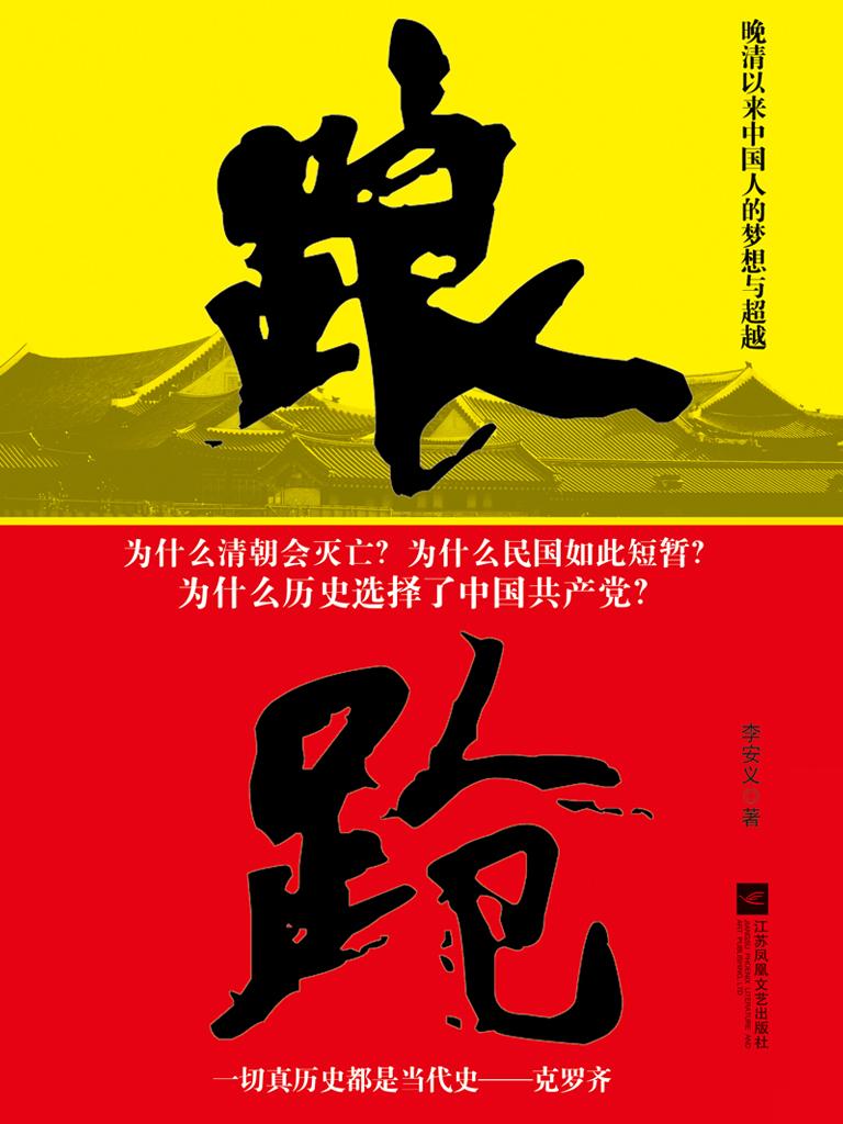 踉跄:晚清以来中国人的梦想与超越