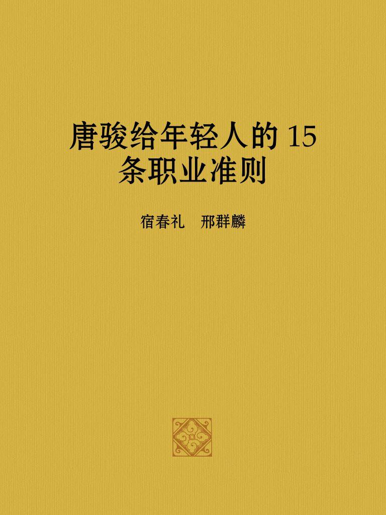 唐骏给年轻人的15条职业准则