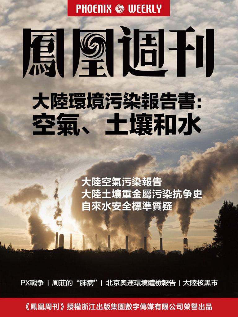 香港凤凰周刊·大陆环境污染报告书:空气、土壤和水