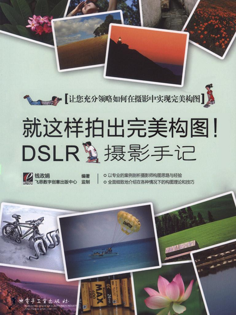 就这样拍出完美构图!DSLR摄影手记