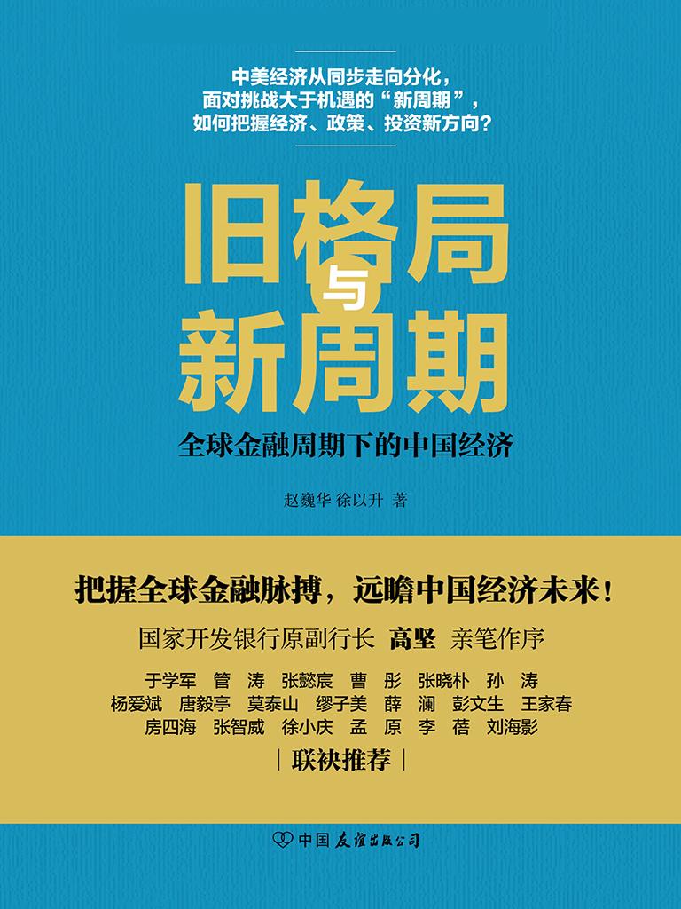 旧格局与新周期:全球金融周期下的中国经济