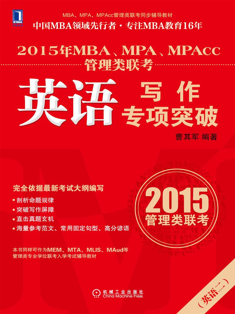 2015年MBA、MPA、MPAcc管理类联考英语写作专项突破
