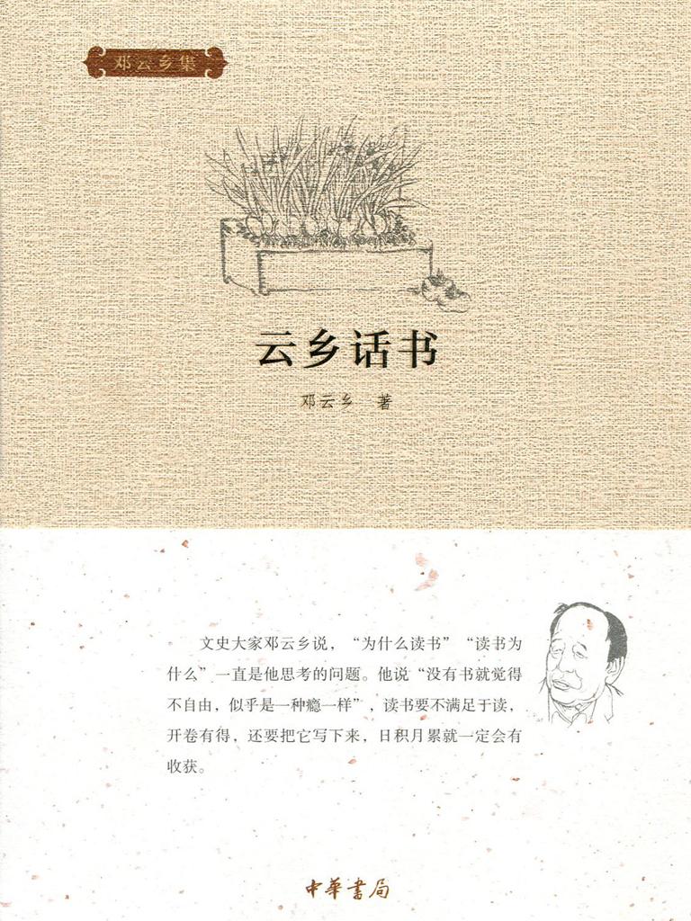 云乡话书(邓云乡集)