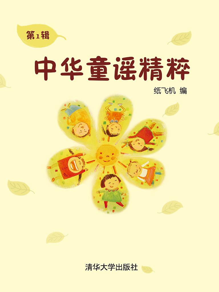 中华童谣精粹