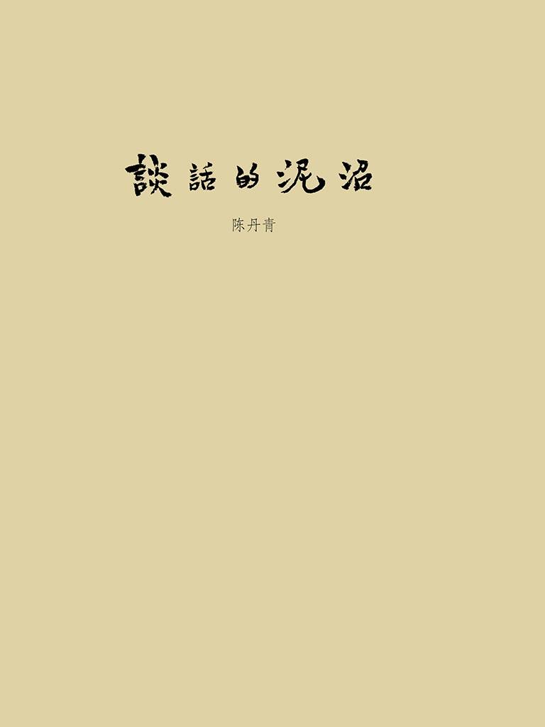 谈话的泥沼(陈丹青作品)