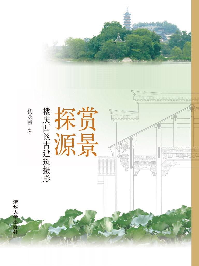 赏景探源:楼庆西谈古建筑摄影