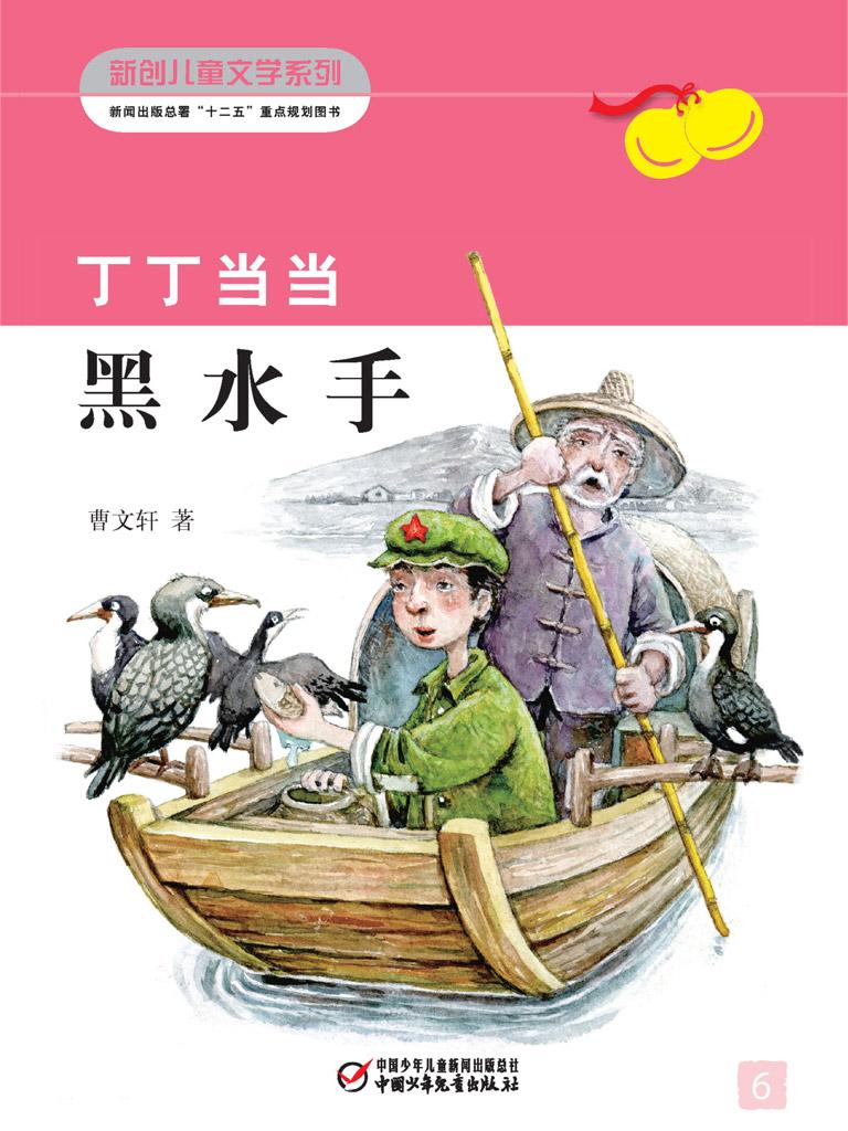 丁丁当当6·黑水手(新创儿童文学丛书)