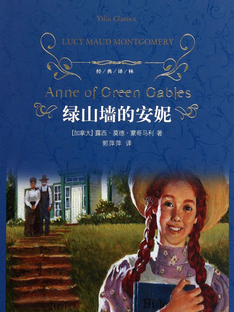 绿山墙的安妮(经典译林)