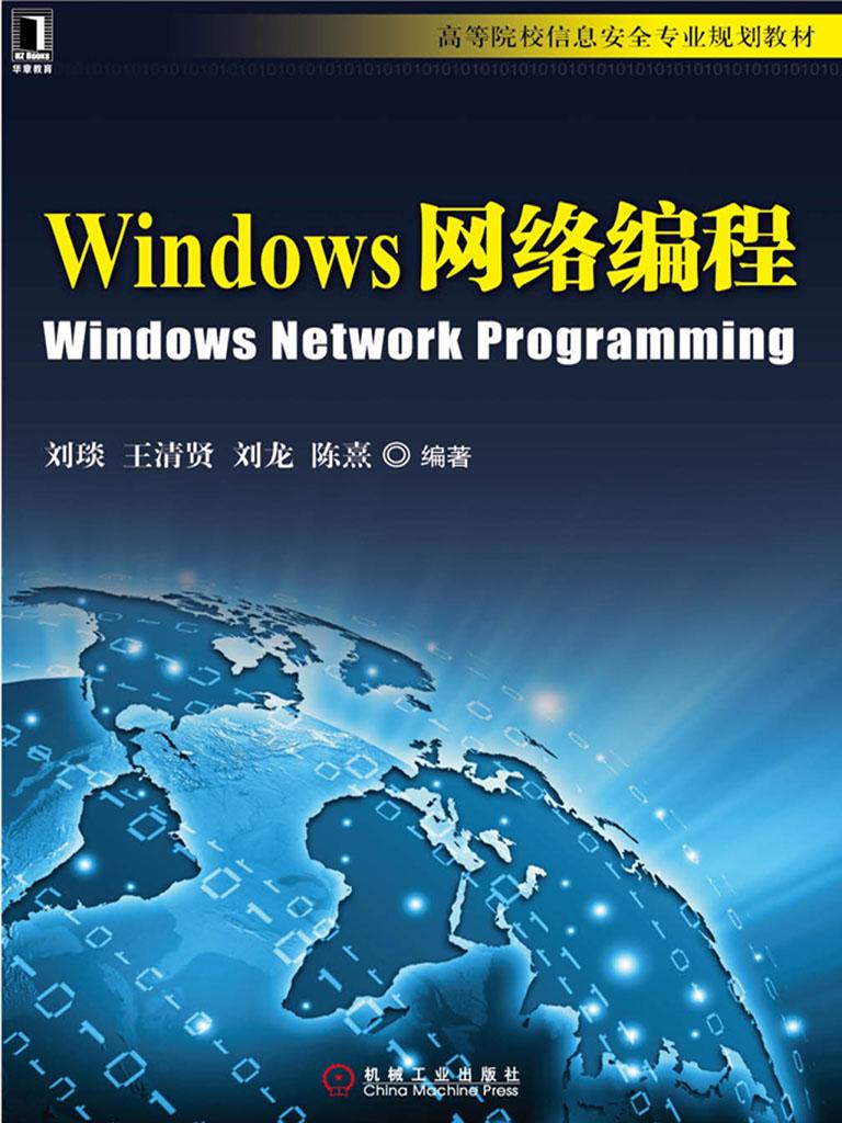 Windows網絡編程