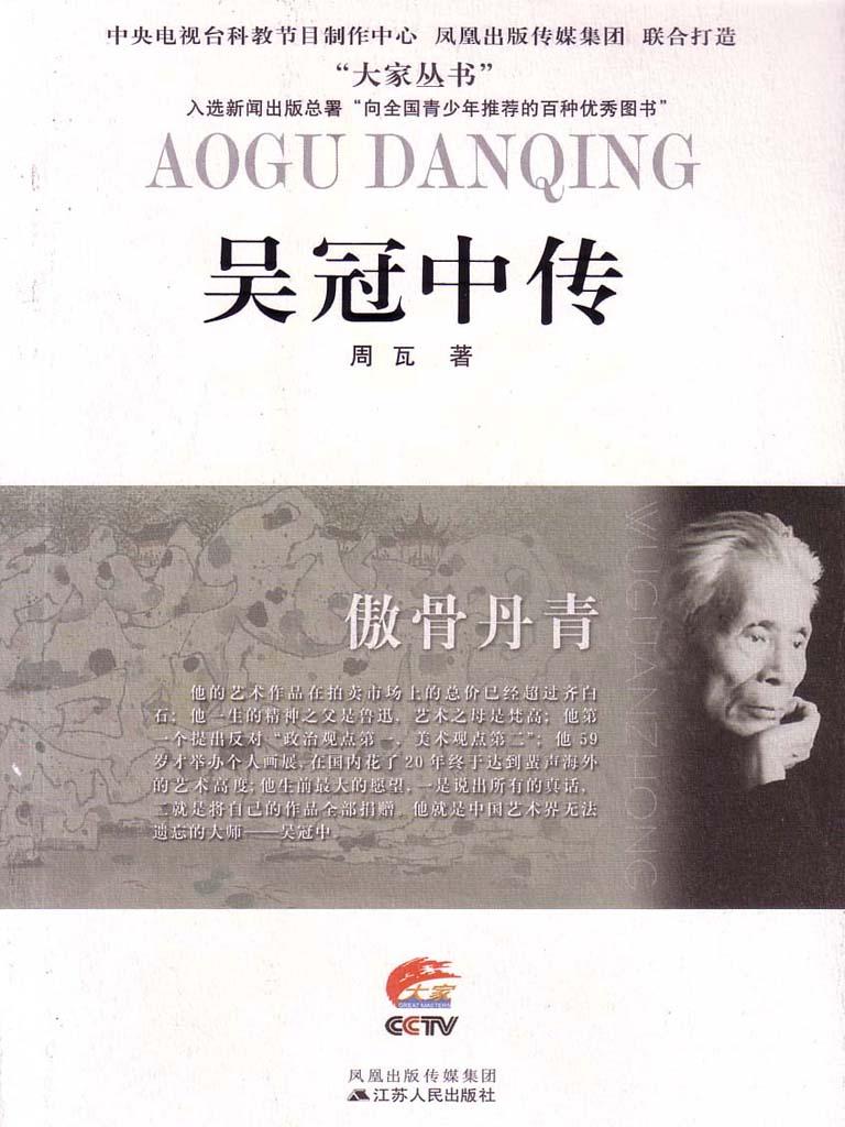 傲骨丹青:吴冠中传